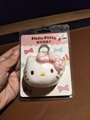 絕版/// HELLO KITTY 悠遊卡 絨毛造型
