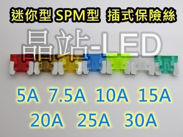 晶站 保險絲 迷你型 SPM型 短平腳 超迷你型 插式 5A 7.5A 10A 15A 20A 25A 30A  平腳型