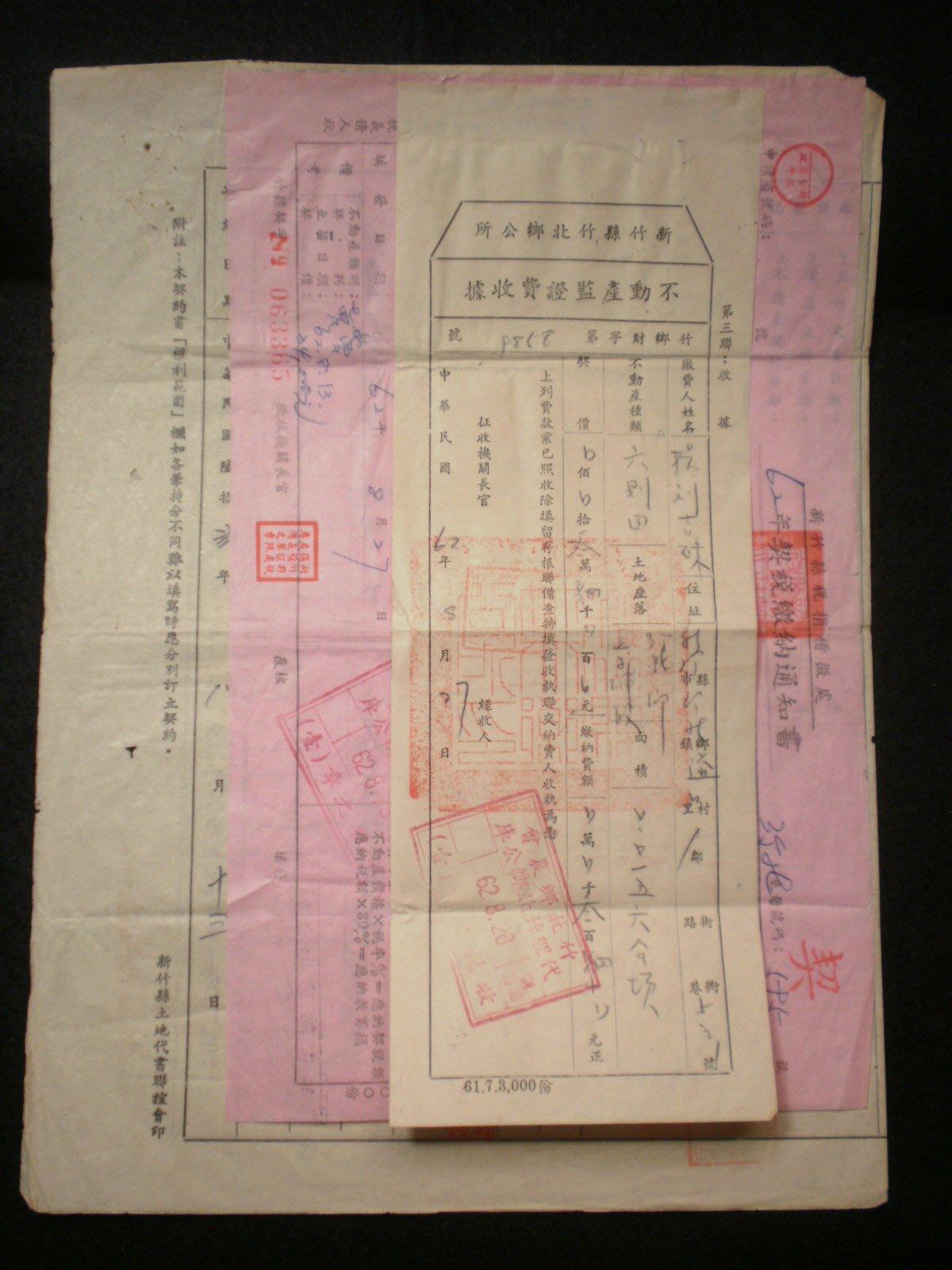 【六十二年買賣所有權移轉契約書】  庫464
