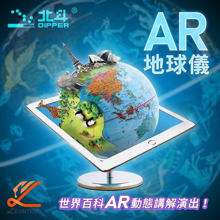 地球探索AR地球儀 4D動畫 金屬支架 趣味影音動畫 20CM