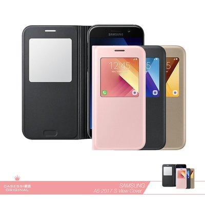 Samsung三星 原廠Galaxy A5 (2017)專用 視窗透視感應皮套 S View【台灣公司貨】
