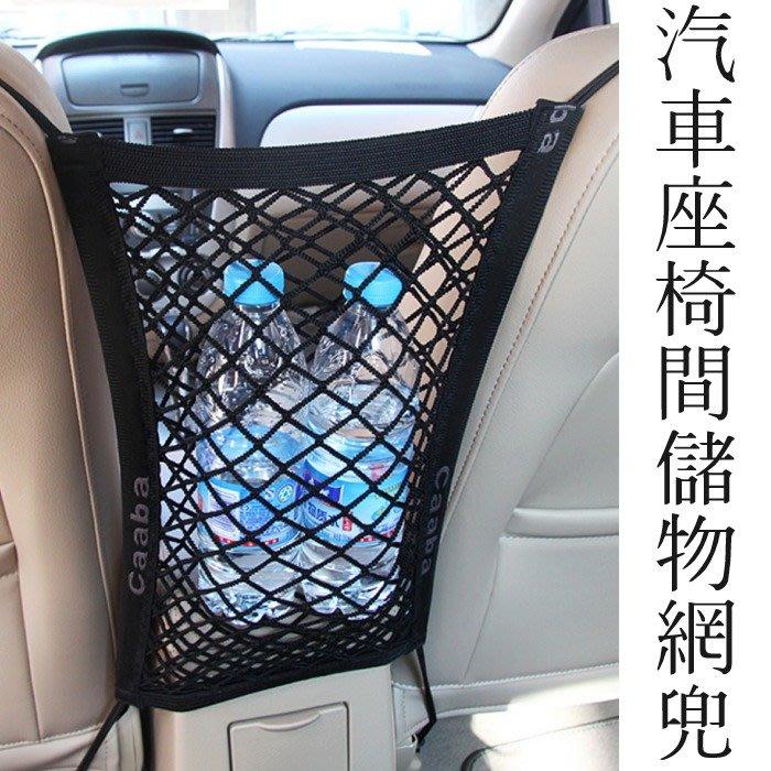 5Cgo【樂趣購】38985750708計程汽車座椅間儲物網兜收納箱車用置物袋椅背掛袋擋小孩寵物放包包飲料紙巾(買2免運