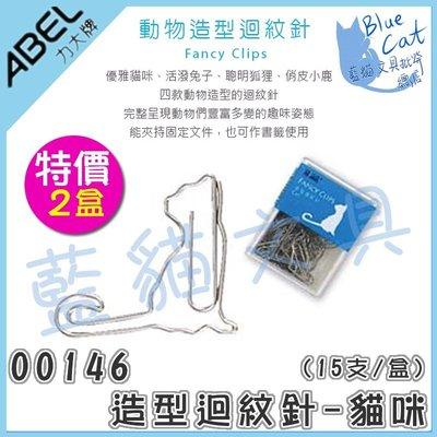【可超商取貨】【BC03001】Fancy Clips造型迴紋針-00146 優雅貓咪/2盒《力大ABEL》【藍貓文具】