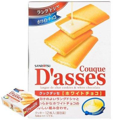 【大欣食品】三立白巧克力夾心餅  日本 三立午茶 彰化縣