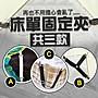 【台灣原廠公司貨】- 床單扣 床單固定夾 可調...