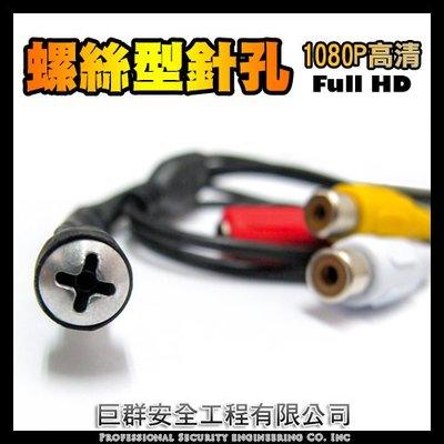 現貨 AHD高清1080P 螺絲 螺絲釘 針孔攝影機鏡頭 錄影主機DVR專用 蒐證密錄器隱藏式偽裝型攝影