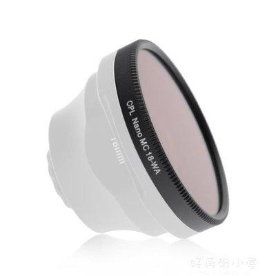 SIRUI 思銳手機廣角鏡頭用CPL 偏振鏡 外置攝像 無暗角 偏光鏡