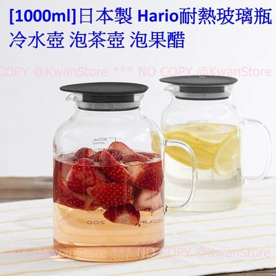 [1000ml]日本製Hario耐熱玻璃瓶 冷水壺 泡茶壺 泡果醋 玻璃壺~泡果醋泡水果茶~把手設計