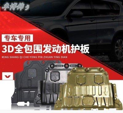 【車博飾】LEXUS凌志發動機下護板ES200底盤護板NX-200 RX350H專用發動機擋板k00