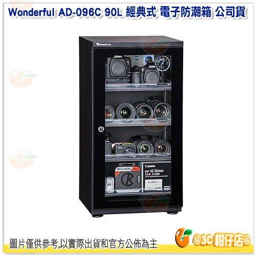 @3C 柑仔店@ Wonderful AD-096C 90L 經典式 電子防潮箱 公司貨 乾燥箱 防潮櫃 溼度計 除溼