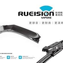 【撥水矽膠】SUZUKI ESTEEM 雨刷 (1997~)18+18吋【升級款膠條好換】顧客好評 銳視雨刷