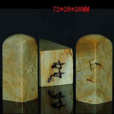昌化凍石 篆刻印章 特價包郵201803-40-44