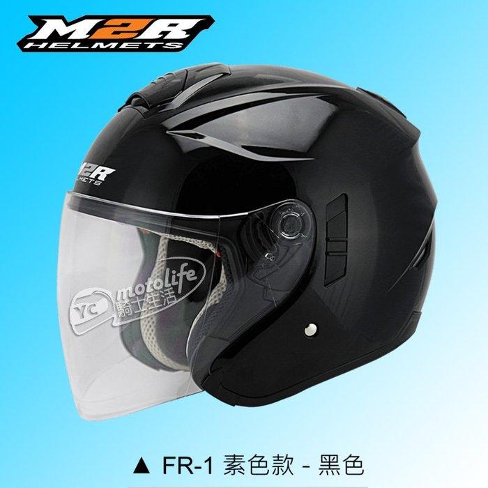 YC騎士生活_M2R安全帽 FR1 黑色 3D立體透氣內襯|雙鏡片內置墨鏡|UV400|3/4安全帽|FR-1 亮黑