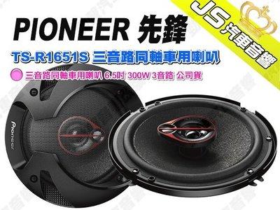 勁聲汽車音響 PIONEER 先鋒 TS-R1651S 三音路同軸車用喇叭 6.5吋 300W 3音路 公司貨
