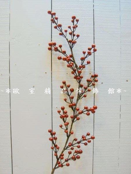 ~*歐室精品傢飾館*~ 人造花~ 紅果實枝~新款上市~