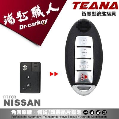 【汽車鑰匙職人】日產汽車 TEANA I-KEY 舊款卡片感應晶片新增新款感應式鑰匙遙控器拷貝 不易損壞 耐用