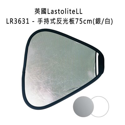 【EC數位】英國 Lastolite LR3631 手持式反光板 75cm 銀/白 透光 柔光銀 柔光板 柔光幕 擴散