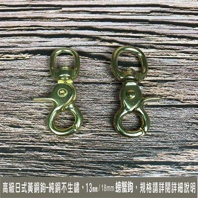 高級日式黃銅鉤-純銅不生鏽【1.3公分 13mm 小手鉤 螃蟹鉤 手勾 手鉤 問號勾】
