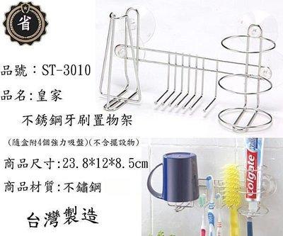 ~省錢王~皇家 不銹鋼 ST~3010 牙刷 牙膏 置物架 不鏽鋼架