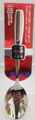 開心小棧~ OSAMA 王樣歐式316不鏽鋼大餐匙  歐式 王樣 大餐匙 中餐匙 316不鏽鋼