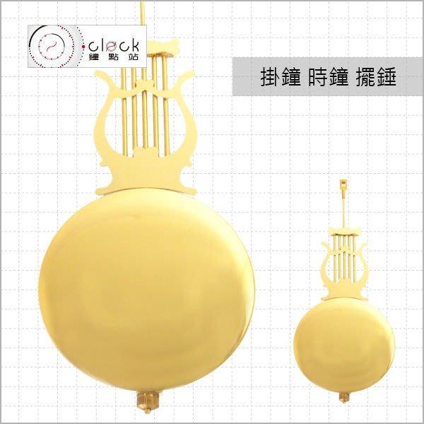 【鐘點站】DIY 時鐘 掛鐘 金色鐘擺 金色擺錘 復古鐘擺錘(約25公分 50公克)