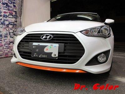 Dr. Color 玩色專業汽車包膜 Hyundai Veloster 液態金屬銅_前下巴