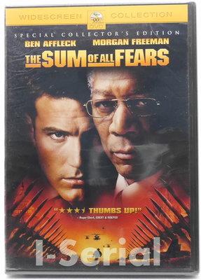 D3/ 全新正版DVD / 恐懼的總和 / THE SUM OF ALL FEARS (摩根費里曼/班艾佛列克)