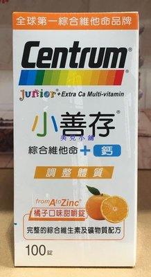 美兒小舖COSTCO好市多代購~小善存 綜合維他命+鈣(100錠/瓶)
