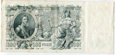#Y1812054 RUSSIA (俄羅斯大張紙幣), P14b 500-RB.1912 品相極美上 XF+