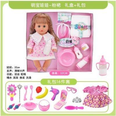【興達生活】智能仿真嬰兒眨眼洋娃娃會說話會喝水會尿尿家政親子兒童玩具女孩
