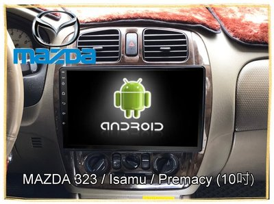 【桃園 聖路易士】MAZDA 323 /Isamu /Premacy 10吋專用安卓機 WIFI 可上網 USB/藍芽