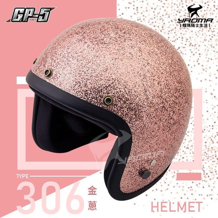贈抗UV鏡片 GP-5安全帽 粗蔥粉紅 金蔥粉紅 306 內襯可拆 復古帽 3/4罩 GP5 耀瑪騎士機車部品