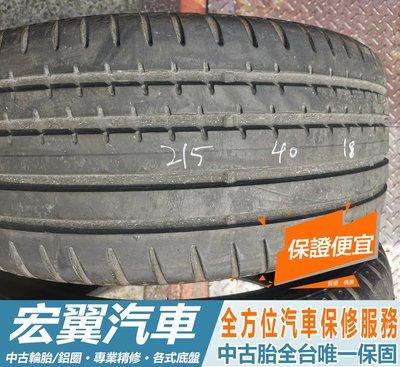 【宏翼汽車】中古胎 落地胎 二手輪胎:C114. 215 40 18 馬牌 SC2 9成 2條 含工4000元