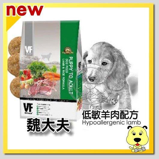 【🐱🐶培菓寵物48H出貨🐰🐹】VF》魏大夫新包裝(羊肉+米)原顆粒配方15kg 特價1850元 限宅配自取不打折