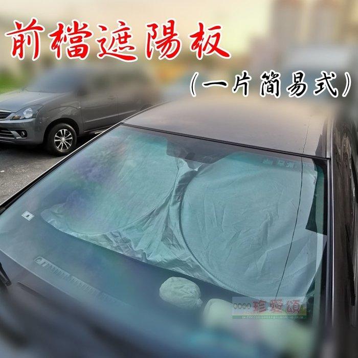 【珍愛頌】C072 通用型 前檔遮陽板(簡易式) 一片式 遮陽布 遮陽擋 遮陽簾 遮光罩 隔熱擋 擋光布 遮陽板 車床族