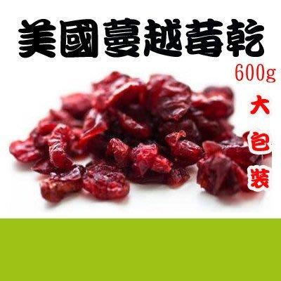 美國 蔓越莓果乾 (600g大包裝) 分裝包*水蘋果*U-086