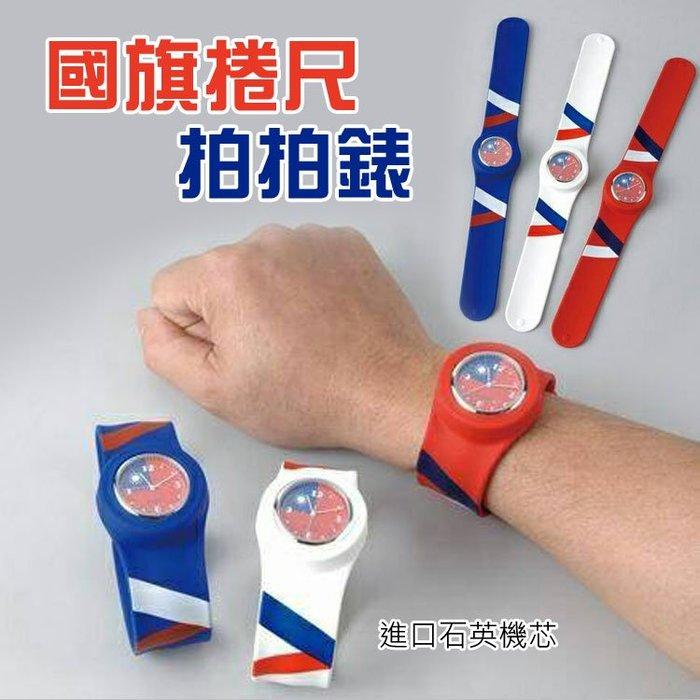 國旗捲尺拍拍錶 國旗拍拍手錶 台灣加油 進口石英機芯