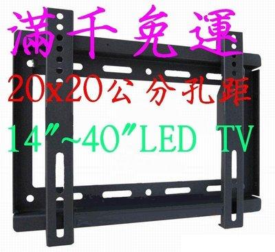 板橋志辰 厚板 17~40吋 B32 LED 液晶電視壁掛架 孔距20x20cm c32 鴻海 InFocus 40吋