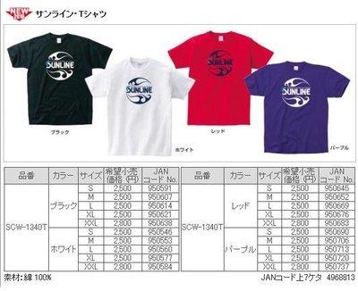 五豐釣具-SUNLINE2016最新款短袖圓Tサンライン.TシャツSCW-1340T特價700元