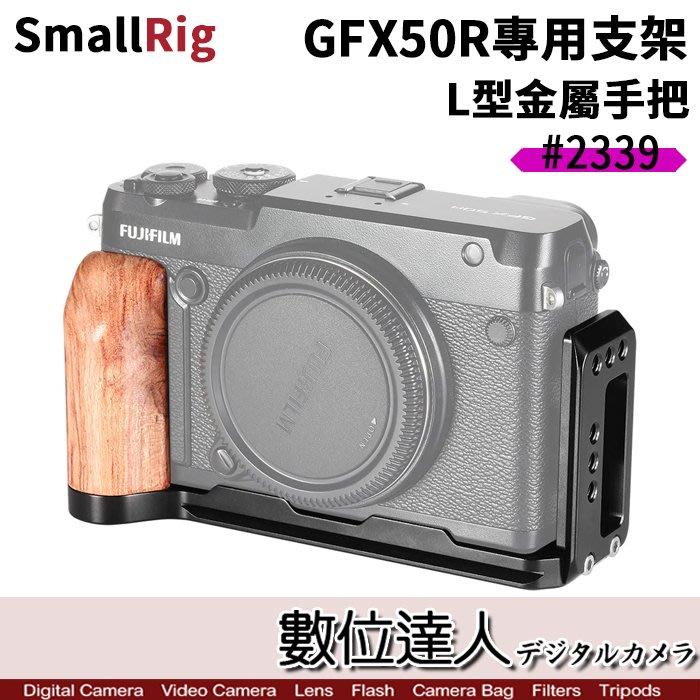 【數位達人】SmallRig GFX50R 專用支架 APL2339 / L型底座 手柄 木質 握把