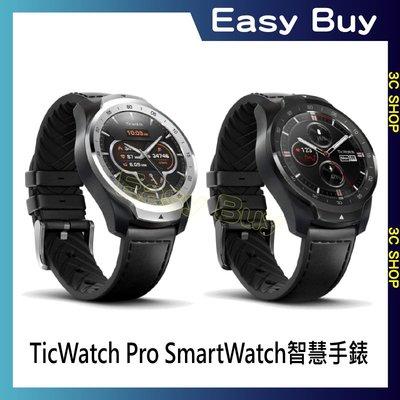 【公司貨】出門問問 原廠 TicWatch Pro SmartWatch智慧手錶 健康 運動