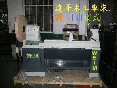 ※達哥木工車床※ DIY無段變速木工車床.WE-111型電子控制無段變速.可車加工*50公分圓直徑.