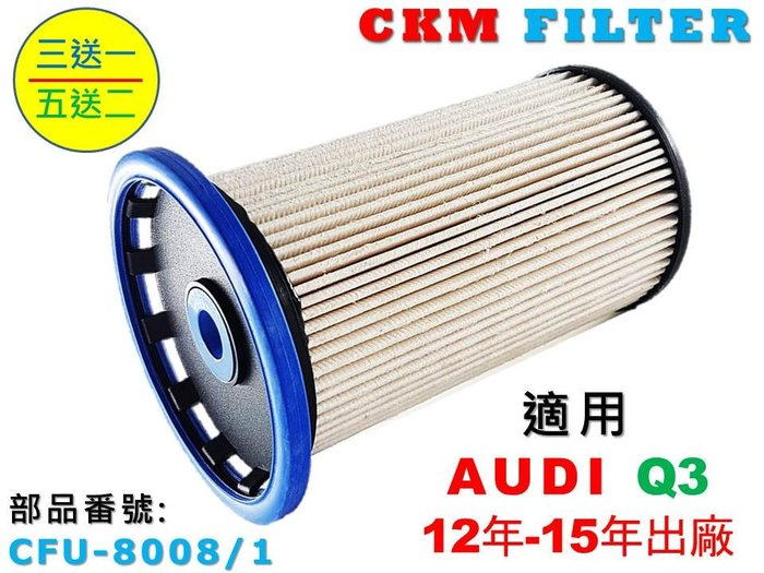 【CKM】奧迪 AUDI Q3 12年-15年 出廠 超越 原廠 正廠 柴油濾芯 柴油濾蕊 柴油濾清器 柴油芯 柴油蕊