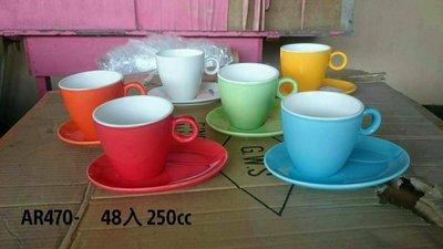 【無敵餐具】250cc彩瓷咖啡杯+盤-6色 營業用/咖啡廳/量多歡迎詢價 ! 【A0368】