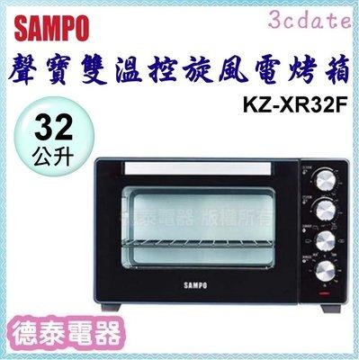 可議價~SAMPO【KZ-XR32F】聲寶 32公升雙溫控旋風電烤箱【德泰電器】