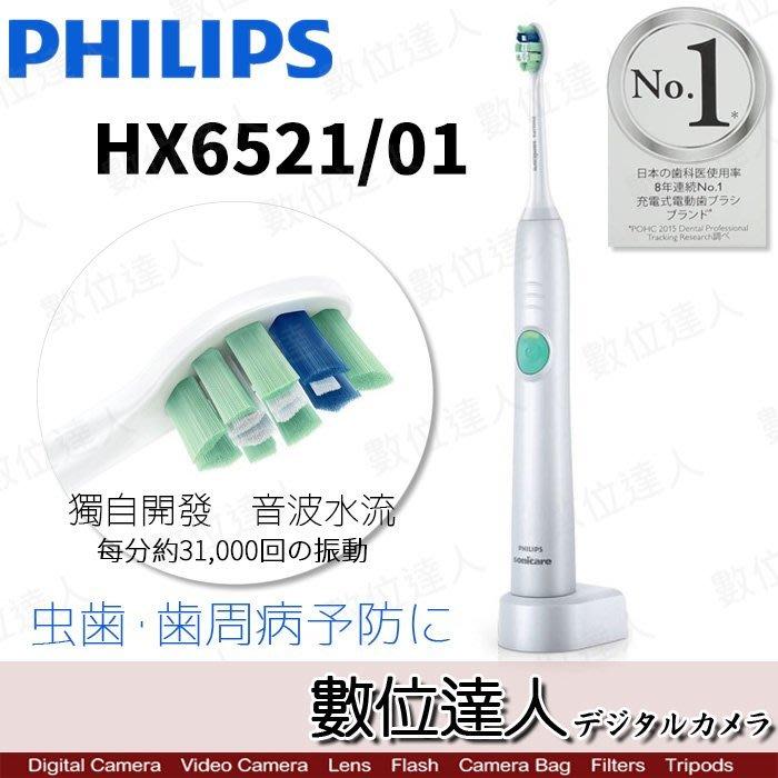 【數位達人】PHILIPS 飛利浦 HX6521/01 電動牙刷 音波震動 / 預防蛀牙 牙周病 深層潔淨 國際電壓