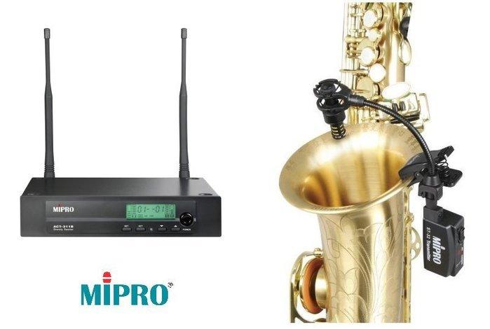 【六絃樂器】全新 Mipro STR-32 (MU10音頭) +ACT-311B 薩克斯風無線麥克風組 / 管樂器都可用