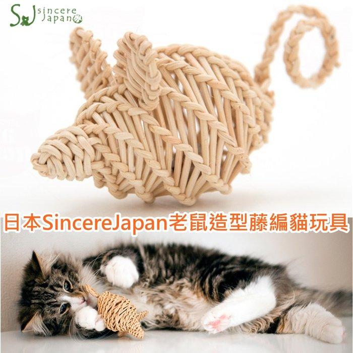 【三吉米熊】日本SincereJapan老鼠造型籐編貓玩具/逗貓玩具~199元
