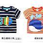 🚛NO.108童衣著【現貨120號】男童90~140cm 彈性面料 童趣圖案短袖條紋上衣 圓領短T恤
