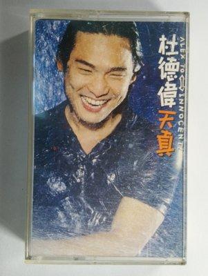 錄音帶 /卡帶/AD / 杜德偉 95超級國語大碟 / 天真 / 想不盡的你 / 讓愛那麼愉快 / 非CD非黑膠